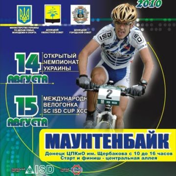 Маунтинбайк Донецк 2010