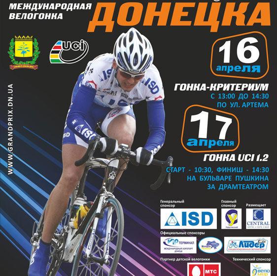 Гран-при Донецка 2011 гонка критериум