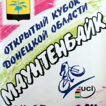 Донецк Маунтенбайк 2011 анонс