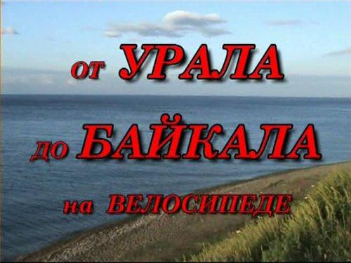 От Урала до Байкала на велосипеде (велотуризм)