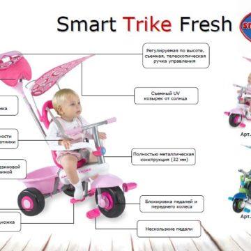 Велосипед Smart Trike Fresh 3 в 1