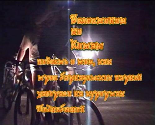 Велопоход «На велосипедах по Поднебесной.»