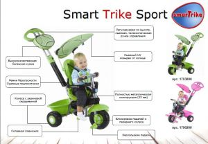 Велосипед  Smart Trike DX Sport 3 в 1