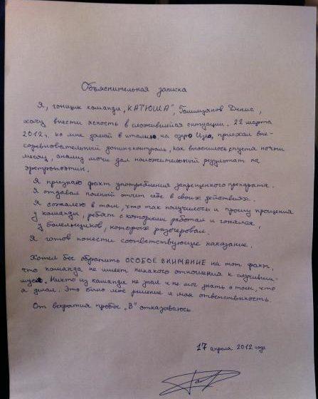 Денис Галимзянов признался в употреблении допинга