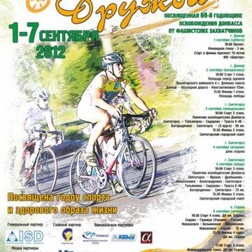 Программа соревнований велогонки Дружба 2012