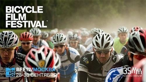 Велосипедный кинофестиваль 2012