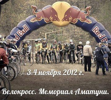 Мемориал памяти Аматуни 2012
