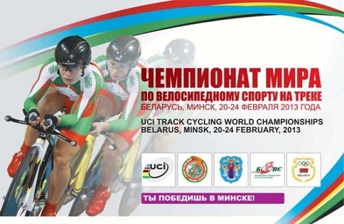 Онлайн трансляция Чемпионата Мира по велоспорту на треке 2013