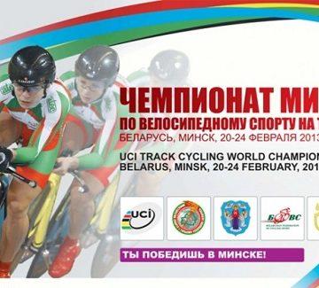 Чемпионат Мира по велоспорту на треке 2013 Превью