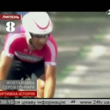 Сергій Гончар — перший українець в жовтій майці лідера Тур де Франс