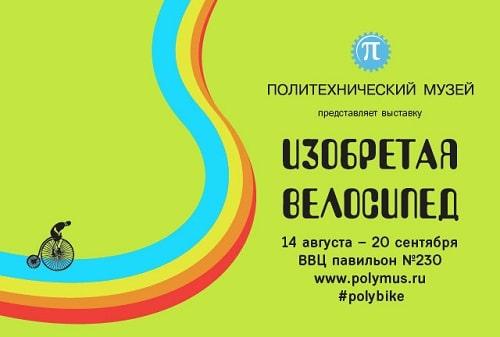 Во Всероссийском выставочном центре (ВВЦ) 14 августа откроется выставка «Изобретая велосипед»