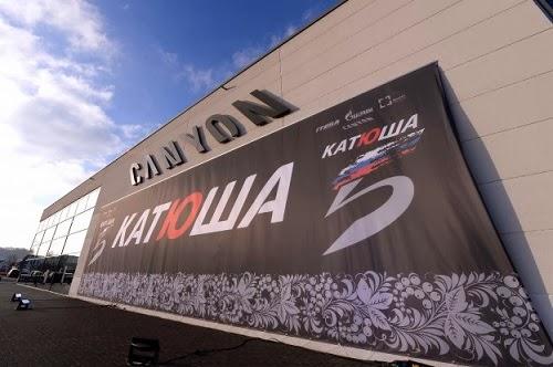 Команда Катюша получила поздравления с 5-летним юбилеем команды