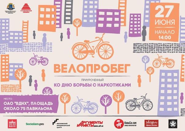 Прими участие в велопробеге — поддержи идею свободного от наркомании общества!
