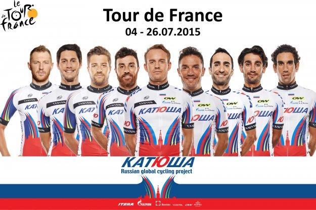 Состав команды «Катюша» на «Тур де Франс»