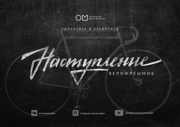 Стань участником масштабного вело-заезда в рамках съемок нового теле-проекта!