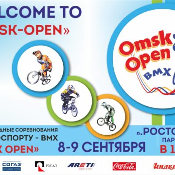 Omsk Open-2018