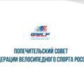 Заседание Попечительского совета ФВСР состоялось в Москве