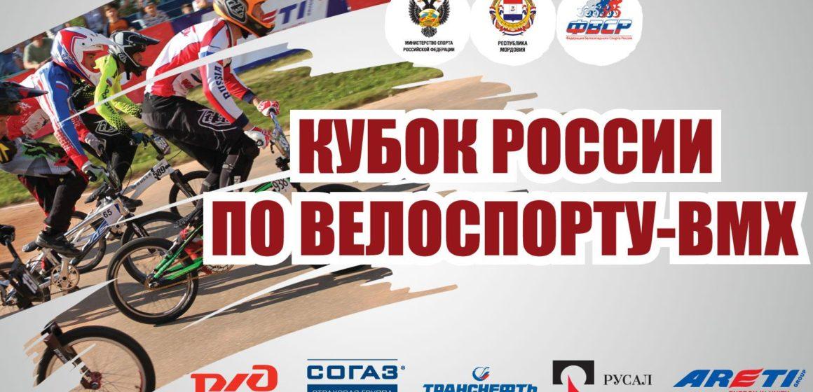 В Саранске завершится Кубок России по велосипедному спорту (BMX)