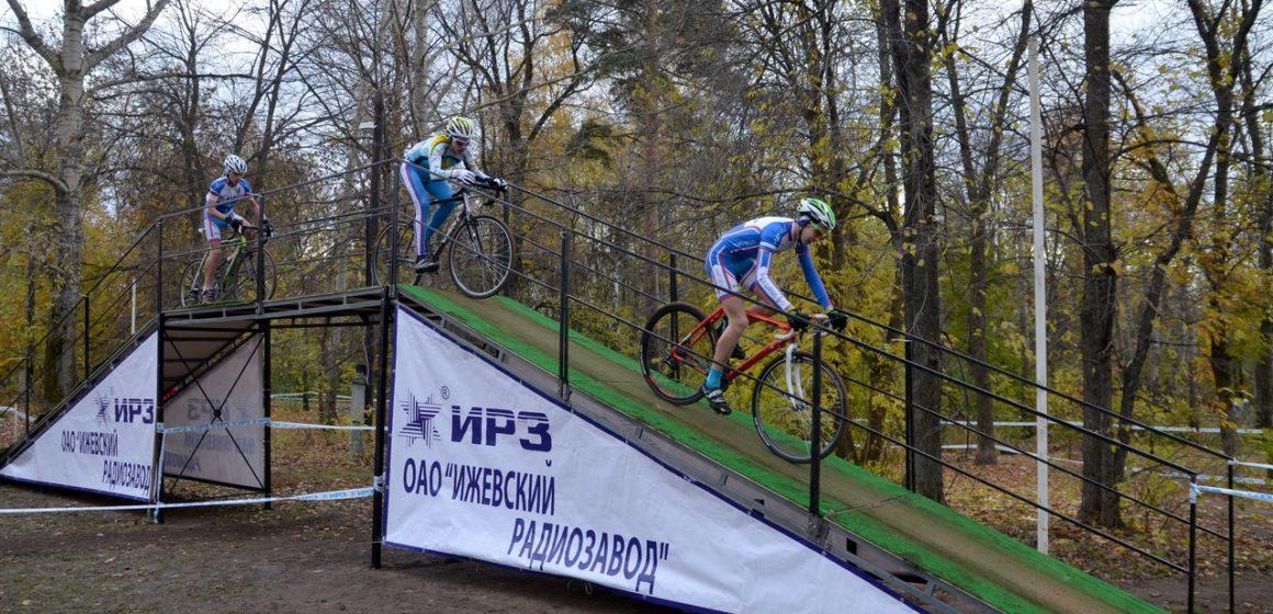 В Ижевске состоится 48-й традиционный всероссийский велокросс памяти И. Н. Валиахметова