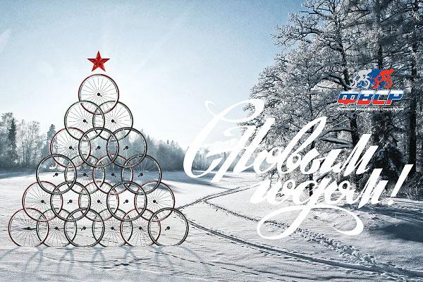 ФВСР поздравляет всех поклонников велоспорта с Новым годом