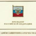 Президент России Владимир Путин поздравил Вячеслава Екимова с Днём защитника Отечества