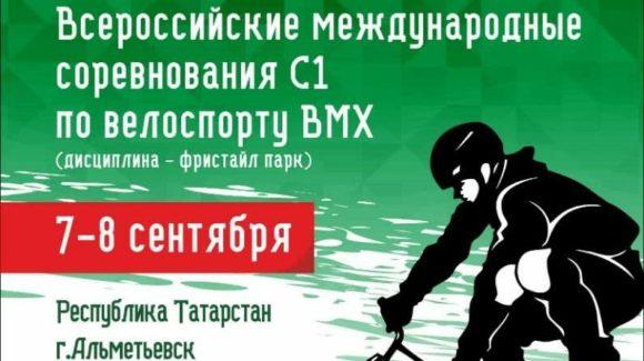 Соревнования по BMX-фристайлу в Альметьевске