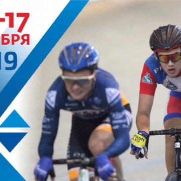 Кубок России и Всероссийские соревнования по велотреку в Омске 14−17 ноября
