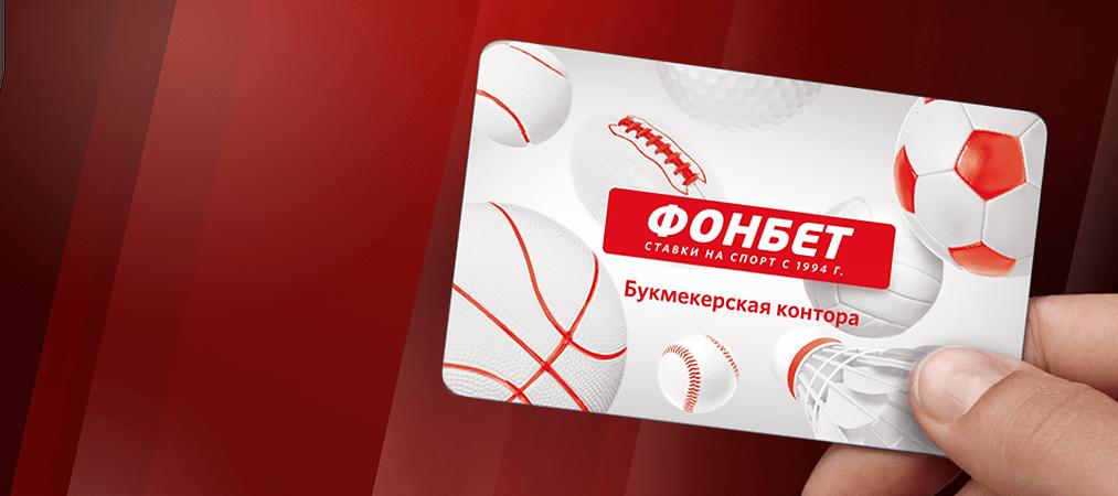 БК «FONBET» для болельщиков из Казахстана